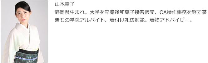 ban-kiji_kaithit_yamamoto01